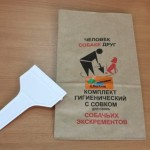 В парке им. Пушкина в Нижнем Новгороде появились пакеты для уборки за собаками