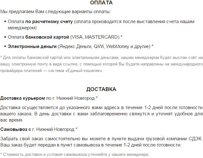 oplata_dostavka_nn